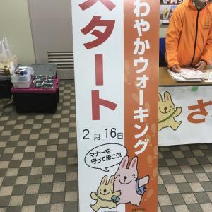 さわやかウォーキングvol.39【焼津駅編】