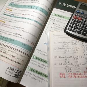 【自宅待機中】おっさん簿記3級の勉強を進める