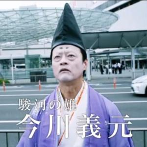 今川義元、静岡で働き始める