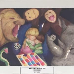 第38回静岡県読書感想画コンクール 金賞もっぴぃ〜画伯の絵