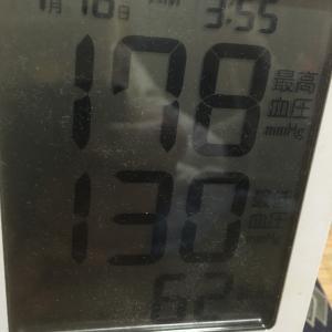 今朝の血圧と占いとか