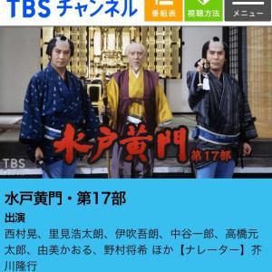 水戸黄門第17部 1番好きなシリーズ!