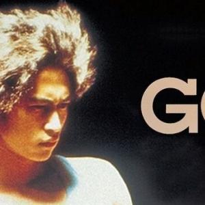 記事タイトル映画「GO」38度線とパンジョッパリ。