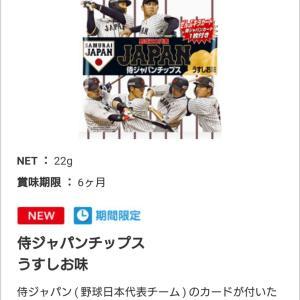 【リベンジ】侍ジャパンチップスのカードをコンプリートします!