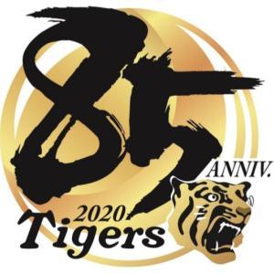 【2020】阪神タイガースのオープン戦日程