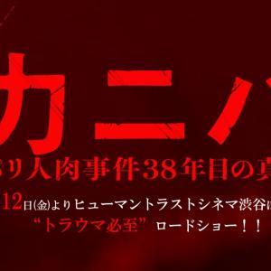カニバ/パリ人肉事件38年目の真実 映画感想レビュー