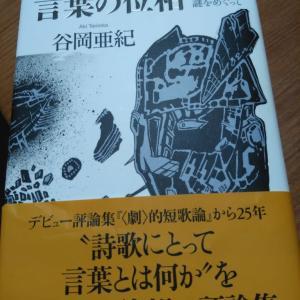 届きました谷岡亜紀の『言葉の位相』