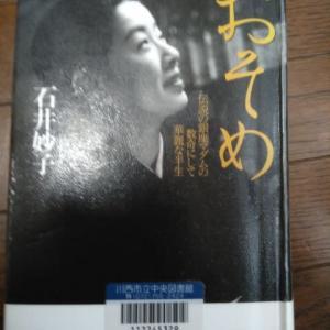 石井妙子著『おそめ』