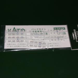 【KATO】20系用バックサインセット~20系の編成例~