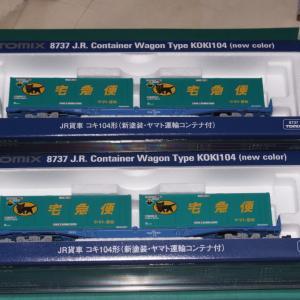 【増結整備】コキ104新塗装+「ヤマト運輸・従来塗装コンテナ」~修正版との比較~