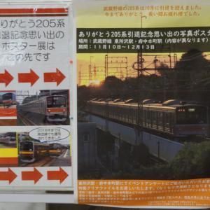 【イベント】ありがとう205系引退記念、思い出のポスター展
