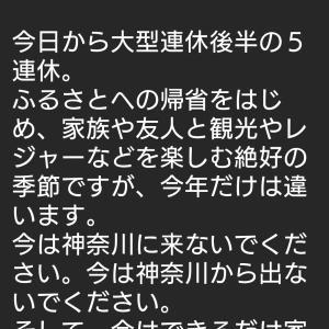 【怒!】5月1日の神奈川県知事からの「エリアメール」