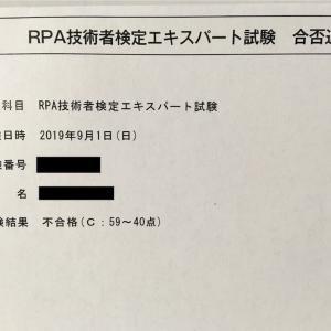 【WinActor】RPA技術者検定エキスパートの受験結果