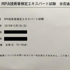 【WinActor】第7回RPA技術者検定エキスパートに合格しました。