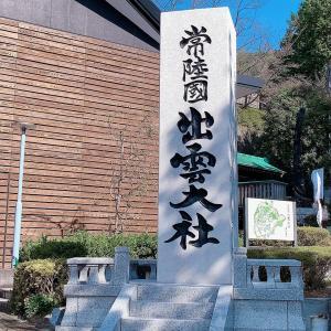 常陸国 出雲大社⛩ 本殿の大社造りは神社様式最古のもの✩.*˚