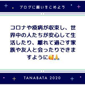 2020七夕 願い事✩.*˚✩.*˚✩.*˚