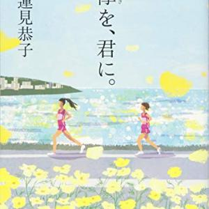 『襷を、君に』蓮見恭子 光文社  〈記憶について〉
