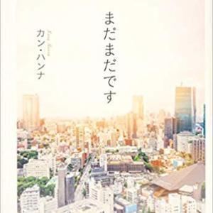 『まだまです』カン・ハンナ 角川文化振興財団 〈カンちゃんのこと〉