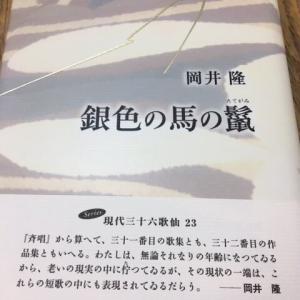 『うちの子が結婚しないので』垣谷美雨 新潮文庫  〈岡井隆氏ご逝去〉