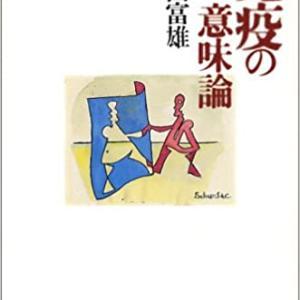 『免疫の意味論』多田富雄 青土社  〈免疫についての門外漢の考察〉