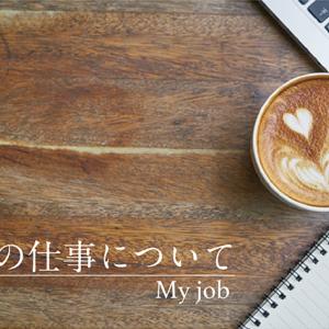 【仕事】超簡単な経歴と仕事紹介!
