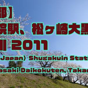 【京都の動画】YouTubeへ動画を貼りました。今回は2011年の松ヶ崎大黒天と高野川の桜です。
