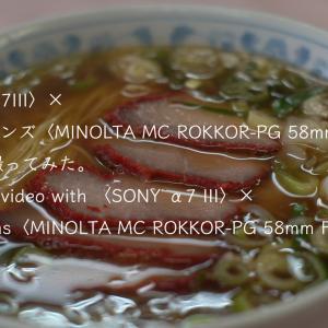 【4K動画】〈SONY α7III〉と〈MC ROKKOR-PG 58mm F1.2〉で4K動画を撮ってみました。