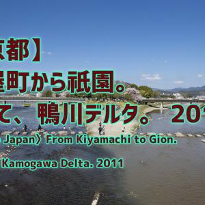 【京都の動画】YouTubeへ動画を貼りました。今回は2011年の木屋町から祇園。そして鴨川デルタです。