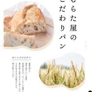 Adobe Illustrator のレッスン本でトレーニング。デザインポートフォリオ・18 パン屋のポスター
