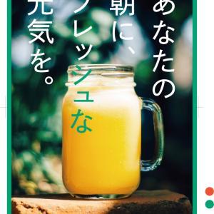Adobe Illustrator のレッスン本でトレーニング。デザインポートフォリオ・19 飲料メーカーのポスター