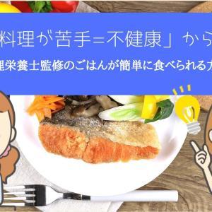 1人暮らし+多忙+料理が出来ない→大丈夫→ 簡単で健康的に食事する方法