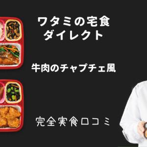 ワタミの宅食ダイレクト「牛肉のチャプチェ風」の実食口コミレポート