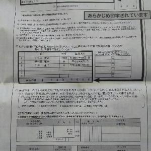 お一人10万円給付金の申請書の様式ってどんなの?