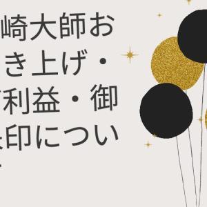 川崎大師お焚き上げ・ご利益・御朱印について