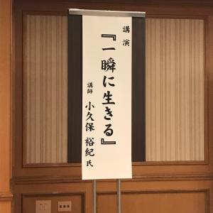 小久保さん講演会