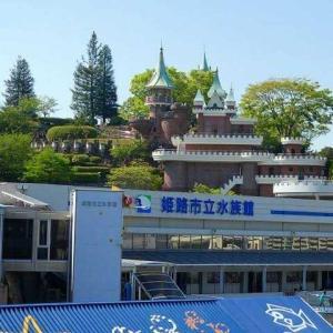 次の休みは姫路市立水族館へ遊びにいこう🐠