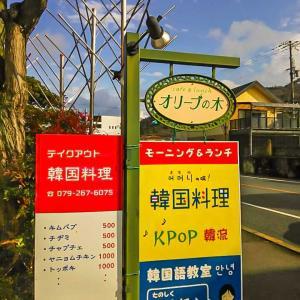 姫路青山にある韓国料理 オリーブの木