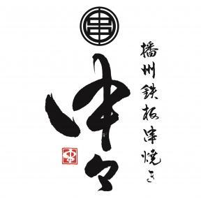 播州鉄板串焼き 中々