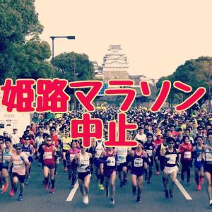 世界遺産姫路城マラソン2020中止のお知らせ‼️