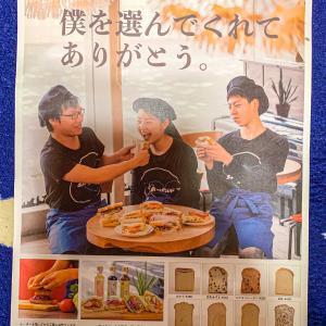 手作りパンのカフェで、テイクアウトキャンペーン中🥡