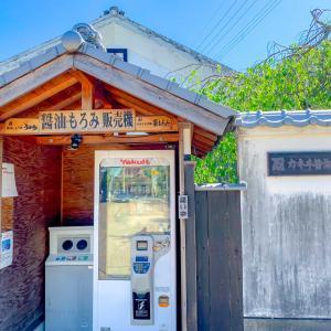 他県でも珍しい「醤油・もろみ自動販売機」