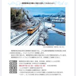 JR竜野駅周辺フォトコンテスト作品募集📸