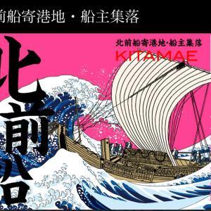 室津の北前船関連文化財が日本遺産に認定‼️
