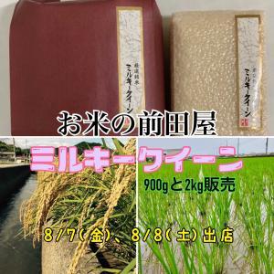 無農薬栽培にこだわり続けるお米の前田屋