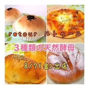 TV出演3回以上!大阪で有名なパン屋さんが姫路に⁉️