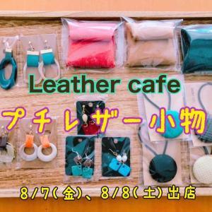 姫路のleather cafeが珊瑚椀の周年イベントにやってくる