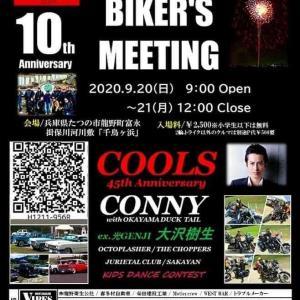 全国から集まるバイカーズミーティングイベント只今開催中‼️🏍
