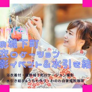 夏季限定イベント🌻浴衣ロケーション撮影🎐👘