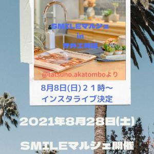 8/8(日)21:00〜インスタライブするから観に来てね*\(^o^)/*