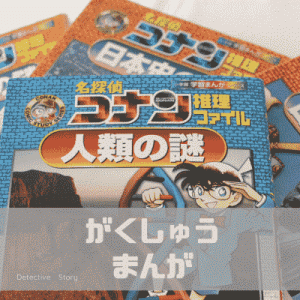 勉強になる名探偵コナンの学習漫画|シリーズ解説!